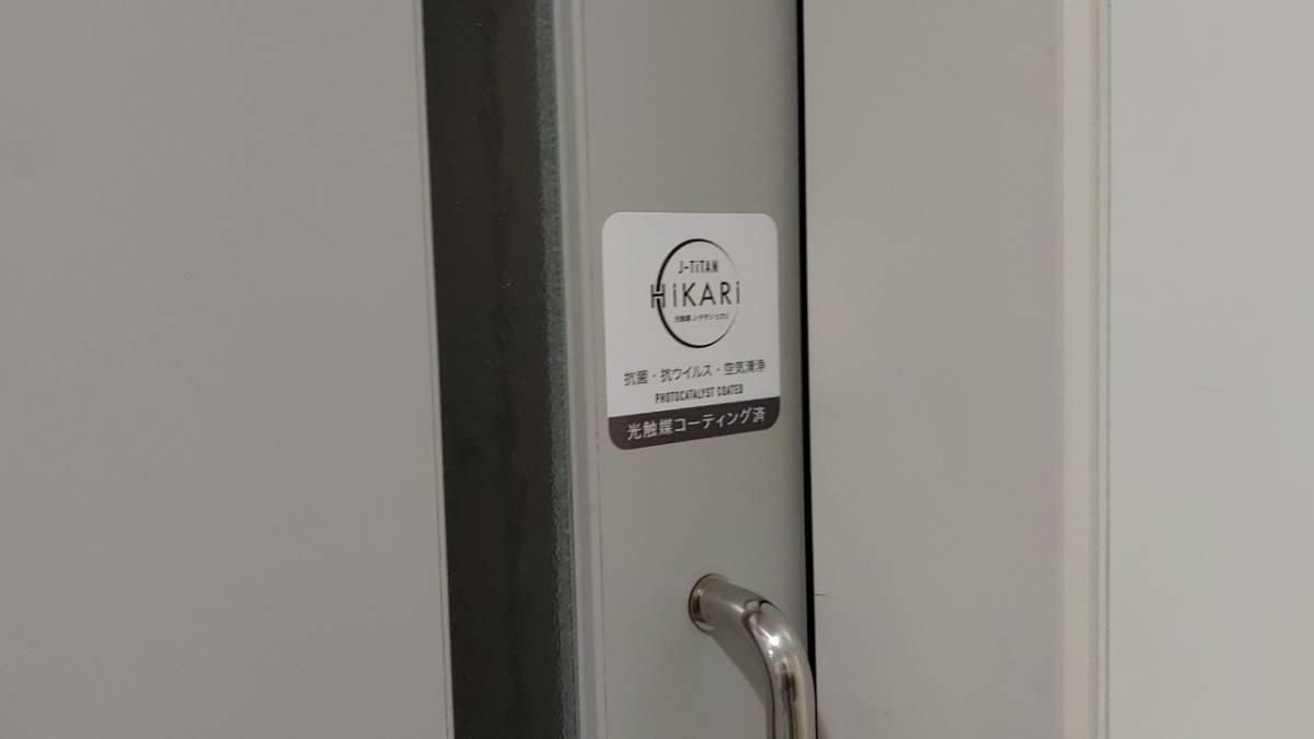 光触媒J-チタン HiKARi の施工済みステッカー