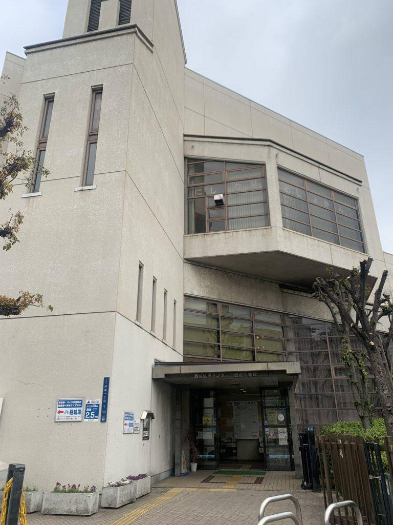 大阪市立西成区民センター