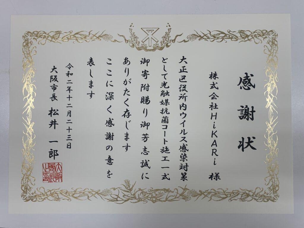 大正区-松井市長からの感謝状