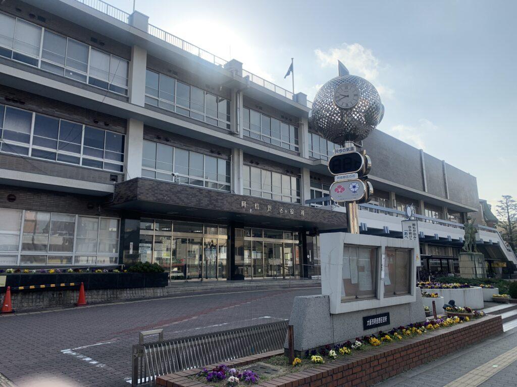 大阪市阿倍野区役所庁舎