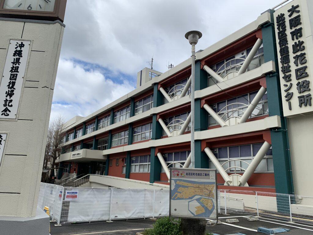 大阪市此花区役所庁舎