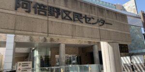 大阪市阿倍野区民センター外観