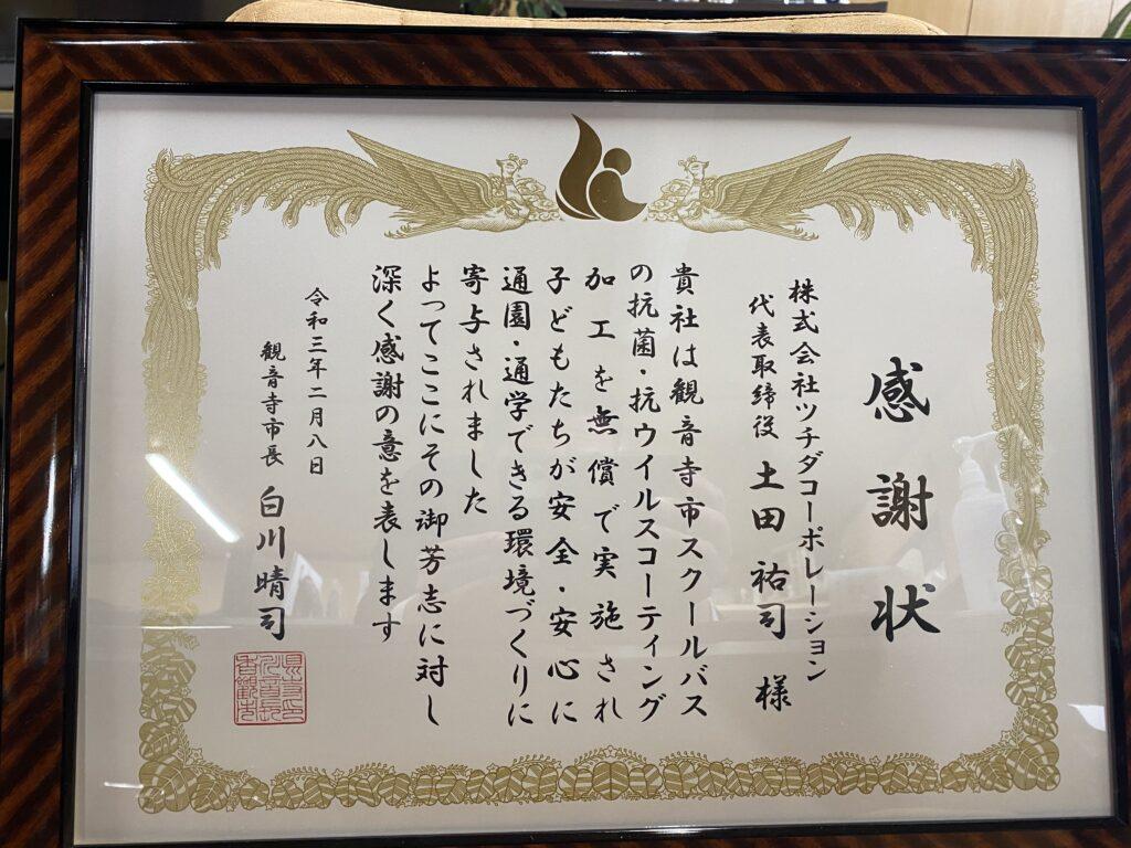 感謝状観音寺市役所