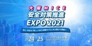 大阪 MICE 安全対策推進 EXPO 2021