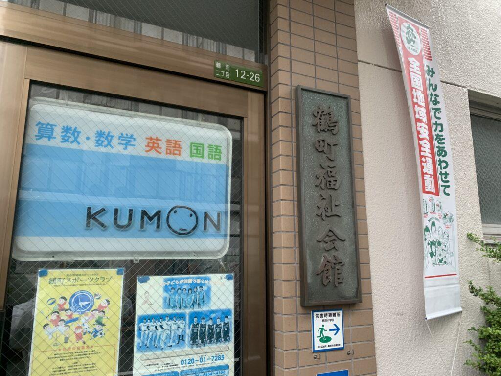 鶴町福祉会館01