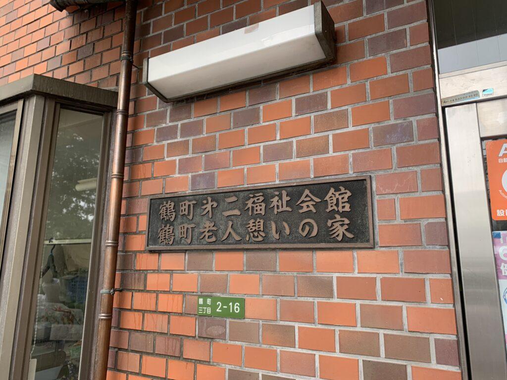 鶴町福祉会館03