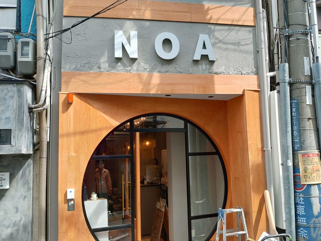 NOA三宮店様外観