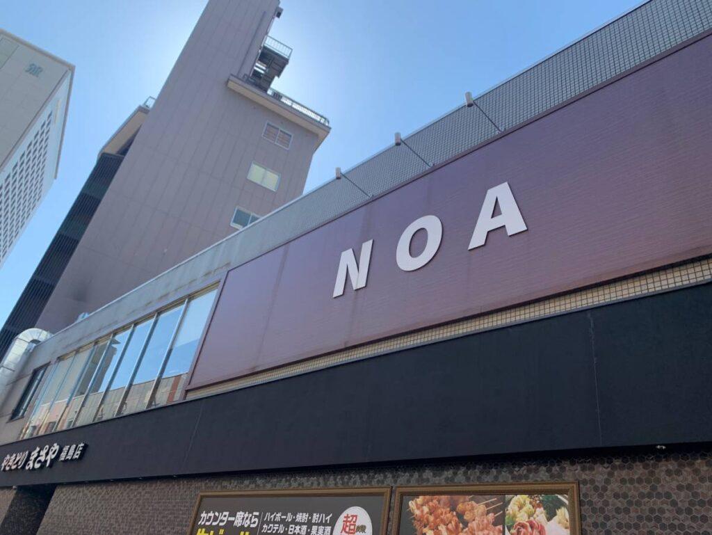 NOA福島店様