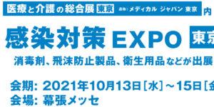 第1回 感染対策 EXPO【東京】幕張メッセ